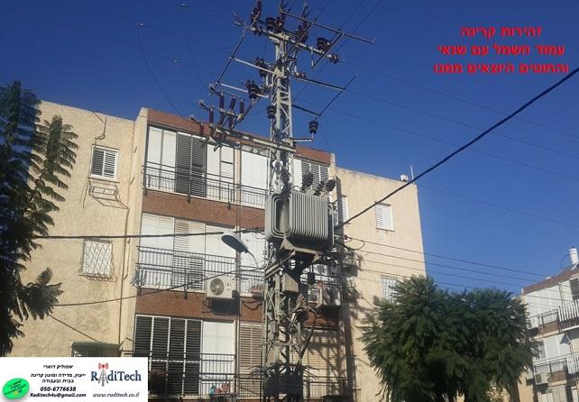 במדינת ישראל במרבית השכונות הוותיקות מותקנת רשת חשמל עילית על עמודי חשמל וכבלי חשמל הנמתחים בין העמודים . לרשת זו קרינה מחשמל לעתים גבוה מאוד. מומלץ מאוד לבצע מדידת קרינה מחשמל ולוודא שאינכם חשופים לקרינה המסוכנת.