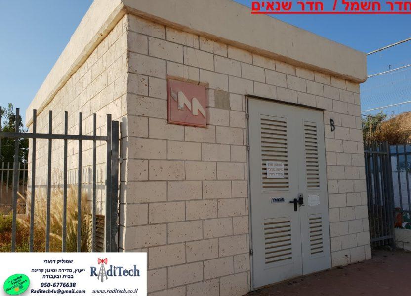 חדר שנאים-חדר חשמל-תחנת טרנספורמציה המשמשת להמרת האנרגיה החשמלית ואספקתה לצרכנים