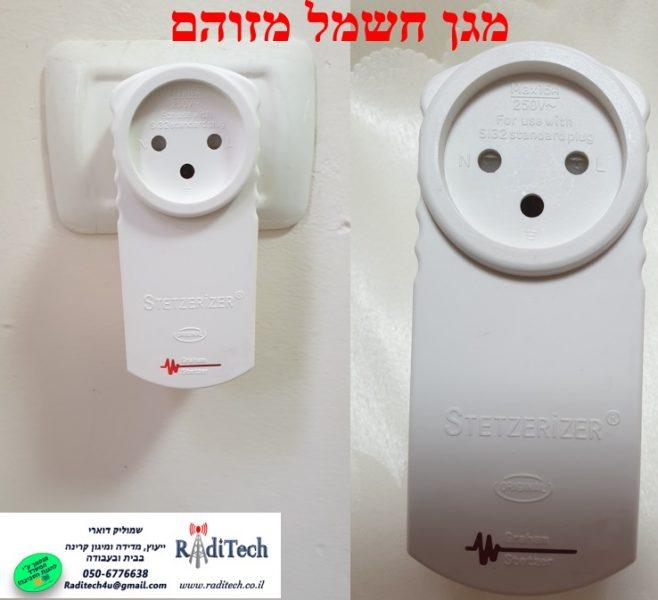 מגן חשמל מזוהם לסינון זיהום חשמלי ונחשולי זרם.