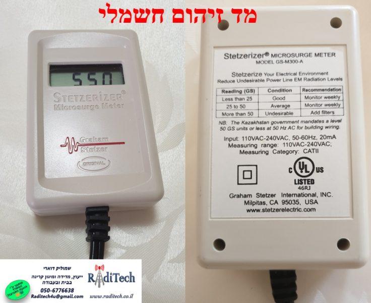 מד זיהום חשמלי למדידת חשמל מזוהם