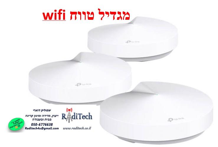 מגדיל טווח wifi